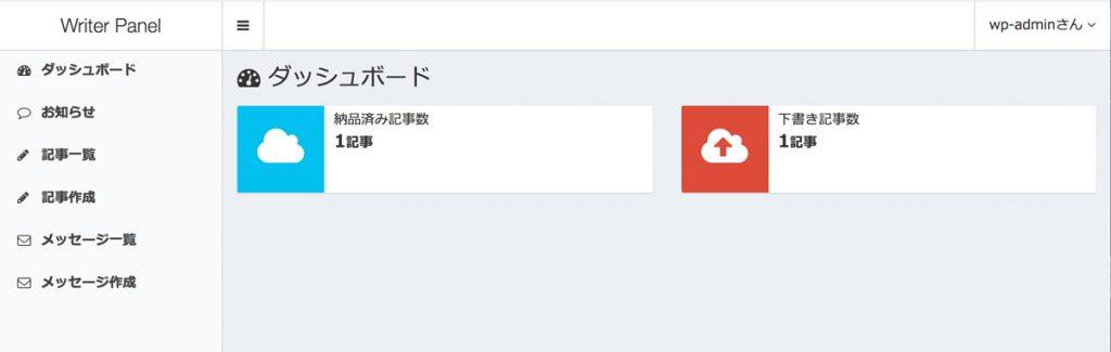 WriterAdmin ライター管理画面