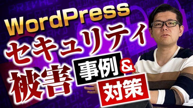 WordPressセキュリティ被害事例と対策【サムネ】