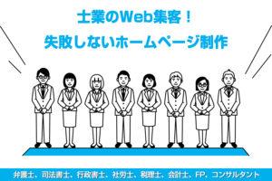 士業のWeb集客! 失敗しないホームページ制作
