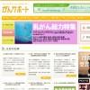 過去の静的HTMLのサイトを独自プログラムを利用して4000記事以上を自動移植