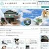動物病院のウェブサイトをWordPressで構築